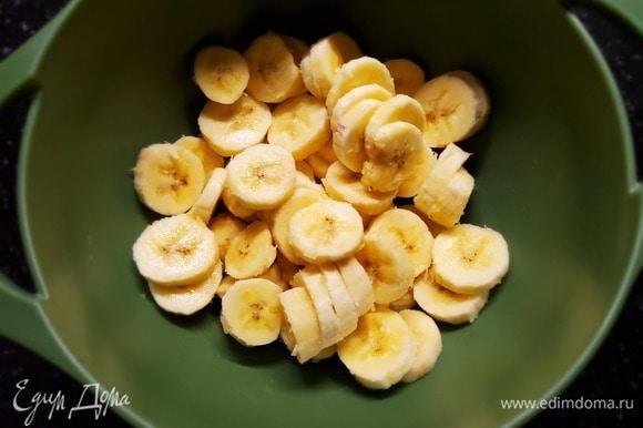 Банан нарезать кружочками. Я брала четыре спелых банана среднего размера, у меня получилось примерно 440 г.