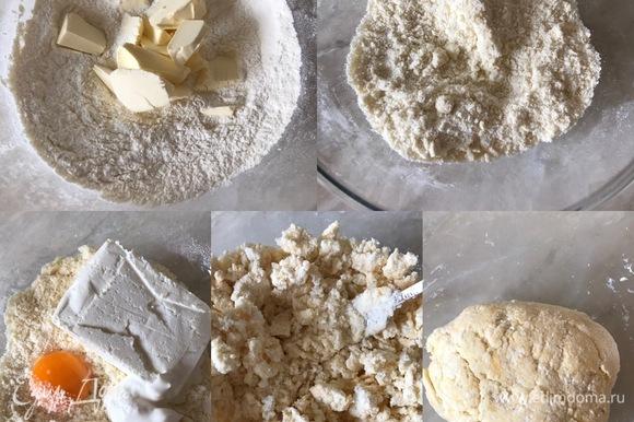 В миску просеять муку, добавить сахар, соль, ванильный сахар и перемешать. Потом добавить холодное масло и перетереть руками в крошку. Затем добавить творог (у меня — однородный и сухой), сметану, желток, перемешать все вилкой и замесить тесто. Долго месить не надо, тесто просто должно собраться в шар. Если вам понадобится больше муки, то добавьте, но не забивайте тесто мукой. Готовое тесто завернуть в пленку и отправить в холодильник минимум на 1 час. Тесто прекрасно хранится в холодильнике пару дней, поэтому его можно замесить заранее.