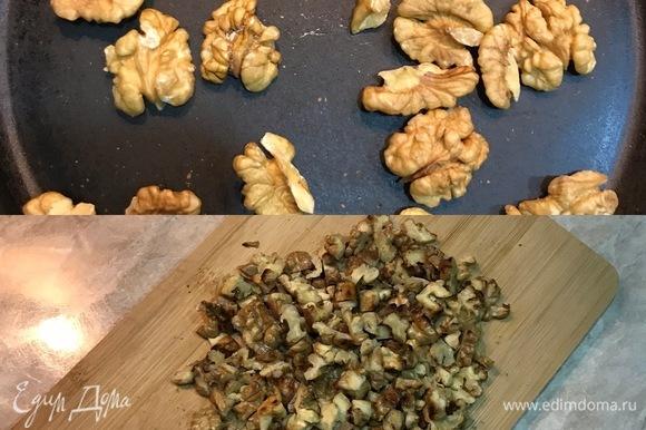 Орехи прокалить на сковороде, очистить от шелухи и порубить ножом.