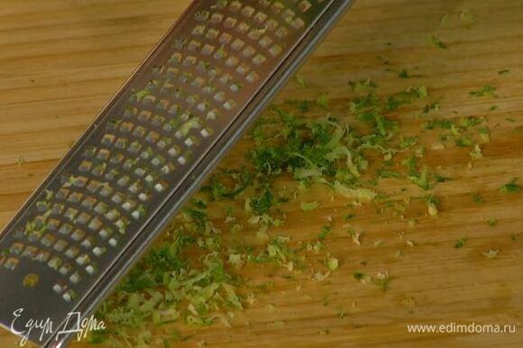 Цедру лайма натереть на мелкой терке — должна получиться 1 ч. ложка, из половинки лайма выжать сок.