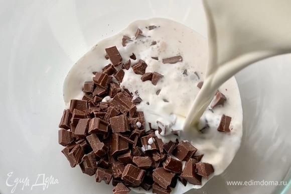 Готовим ганаш. Мелко порубите шоколад, сливки доведите до кипения, влейте к шоколаду и перемешайте.
