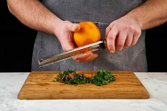 Приготовьте гремолату. Петрушку и базилик мелко порубите, натрите цедру апельсина.