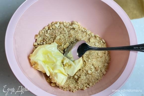 Печенье измельчить любым удобным способом до крошки. Масло растопить и смешать с крошкой. Выложить в подготовленную форму диаметром 22–24 см и утрамбовать.