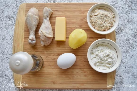 Подготовьте продукты. Заранее отварите куриные голени в подсоленной воде и остудите. Картофель отварите и разомните вилкой.