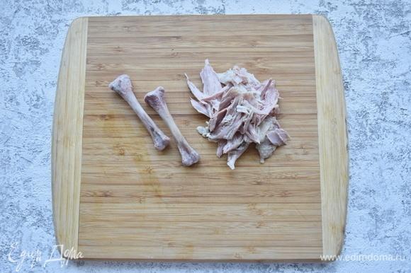 С костей снимите отварное мясо, удалите хрящи и малоберцовую кость, крупные косточки зачистите.