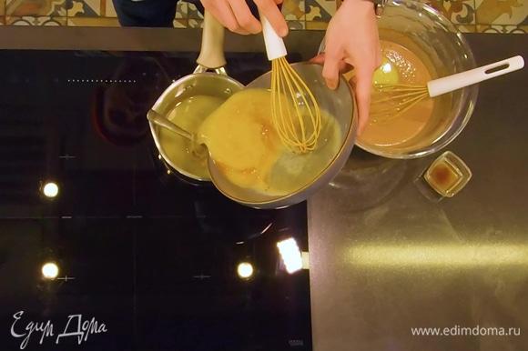 В сотейнике смешайте оставшееся растопленное сливочное масло с ингредиентами для соуса. Увеличьте температуру и варите до загустения, постоянно помешивая. Снимите с огня, оставьте охлаждаться.