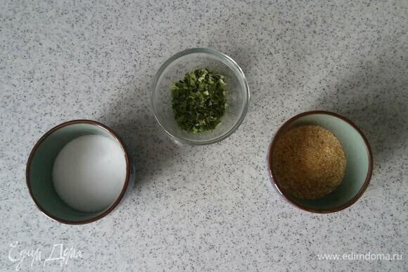 Пока овощи тушатся, подготавливаем специи: соль, сушеные чеснок и зеленый лук.