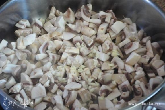 Шампиньоны нарезать довольно мелко, чеснок порубить и обжаривать на оливковом масле 10 минут, пока жидкость не выпарится.