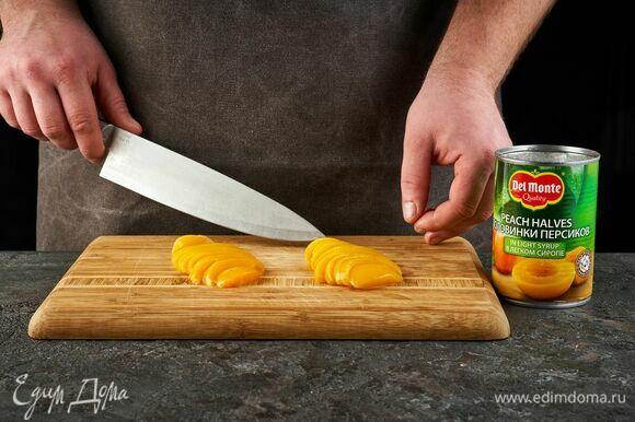 Консервированные персики Del Monte нарежьте тонкими ломтиками. Оставьте несколько персиков для украшения.