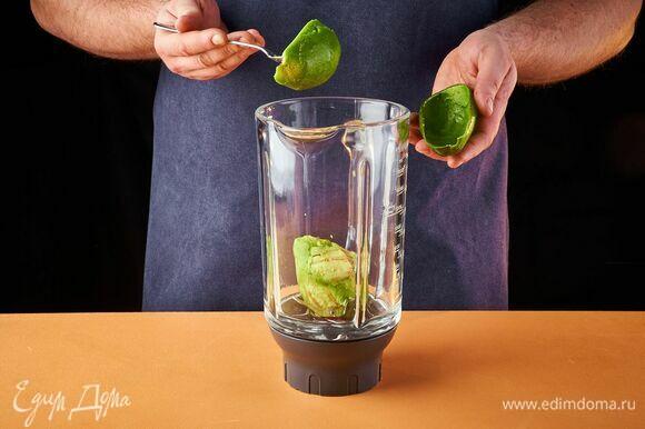 Авокадо очистите, удалите косточку и добавьте в чашу блендера.