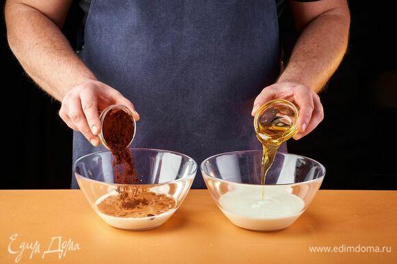 В одной части молока растворите мед. В другой части разведите какао.