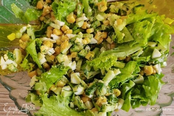 Салатные листья вымыть, обсушить и порвать руками. В миску сложить нарезанные огурцы, яйца, измельченную зелень укропа и салатные листья, кукурузу. Посолить, поперчить и перемешать. Добавить заправку по вкусу. Я использую сметану. Можно заменить на йогурт или майонез.