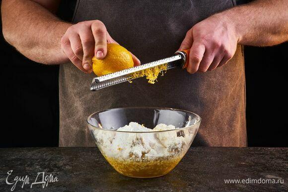Натрите лимонную цедру, добавьте соль по вкусу и еще раз взбейте. Масса должна посветлеть и увеличиться в размере.