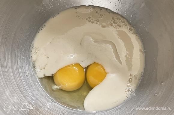 Добавить яйца.