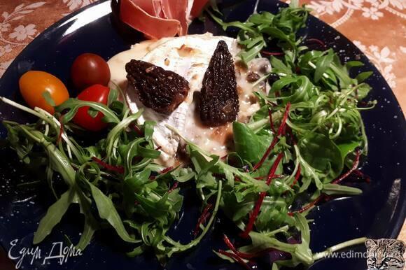 Подавайте с салатом или руколой. На гарнир хорошо подойдет картофель.