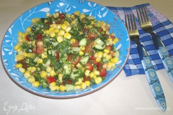 Подать овощной салат с кукурузой к столу. Угощайтесь! Приятного аппетита!