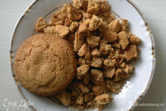 Овсяное печенье поломать на небольшие кусочки.