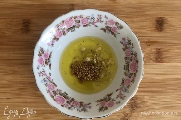 Для заправки смешать оливковое масло, сок лимона, горчицу, чеснок через пресс, соль, перец.