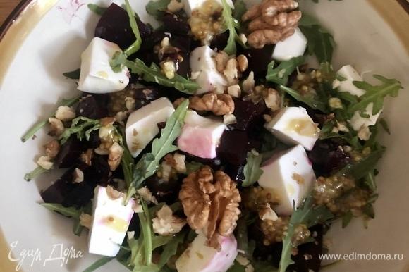 Полить заправкой салат, посыпать толченым грецким орехом. Готово.