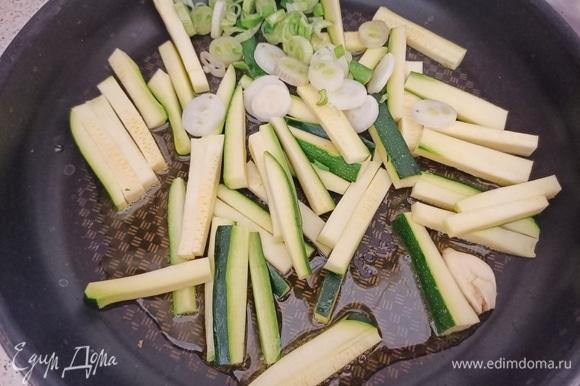 Цукини нарезать соломкой и обжарить на сковороде с оливковым маслом, чесноком и луком буквально пару минут.