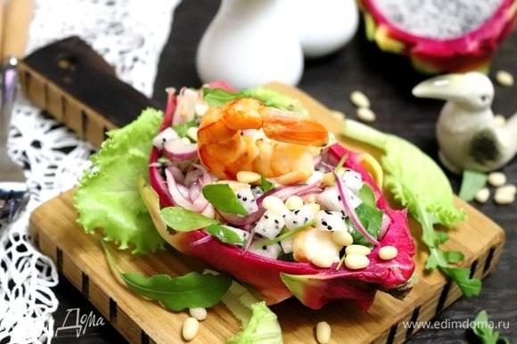 Для красивой подачи салат выложить в кожуру от очищенной питахайи, украсить креветкой и подать на стол.