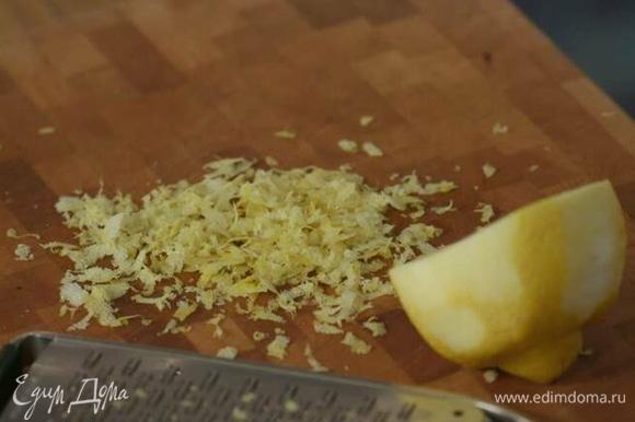Из половинки лимона выжать сок, цедру натереть на мелкой терке.