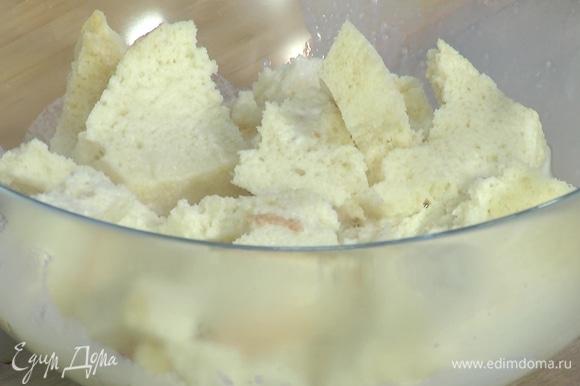 С хлеба срезать корки, нарезать мякоть на части (должно получиться примерно 250 г), залить горячим молоком и размять вилкой.