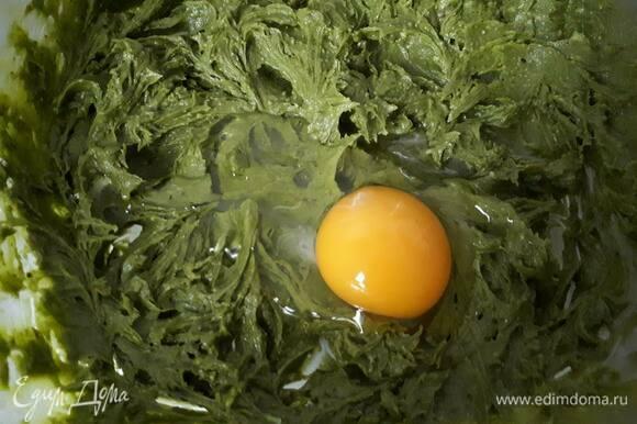 Добавьте яйцо и соль, продолжайте взбивать.
