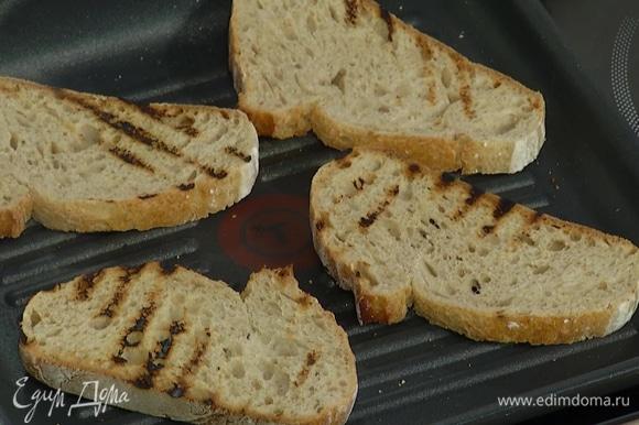 Хлеб обжарить с двух сторон на сухой сковороде-гриль.