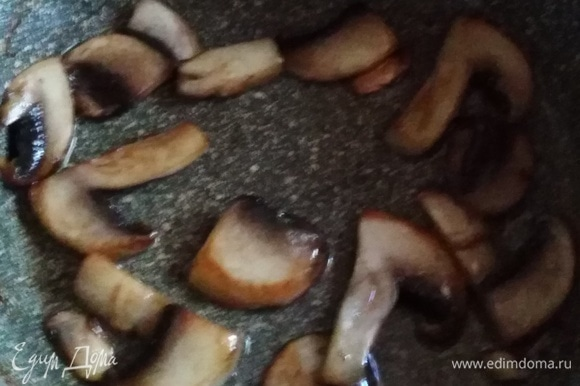 Шампиньоны промыть, нарезать слайсами, обжарить на растительном масле, слегка посолив.