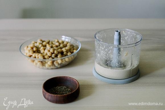 Добавить молотую зиру и нут в измельчитель. Взбить, пока смесь не станет гладкой, подливать ледяную воду, чтобы получить однородную текстуру. Можно добавить еще соли или лимонного сока по вкусу.