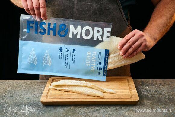 Предварительно разморозьте филе палтуса Fish&More.