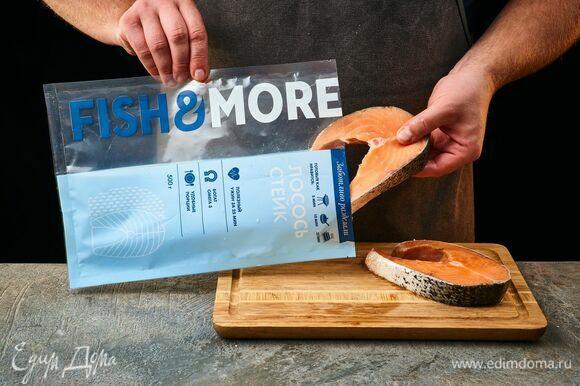 Разморозьте стейк лосося Fish&More, как указано на упаковке.