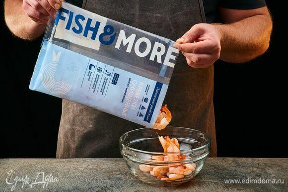 Королевские креветки очищенные варено-мороженные Fish&More предварительно разморозьте.