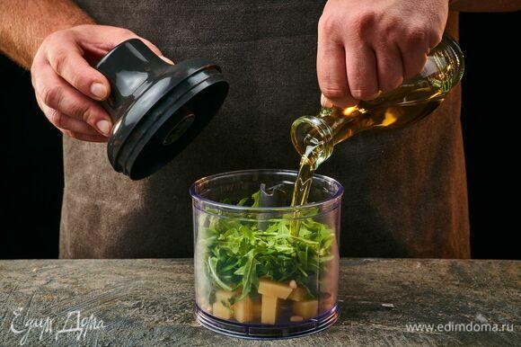 Добавьте руколу, влейте оливковое масло.