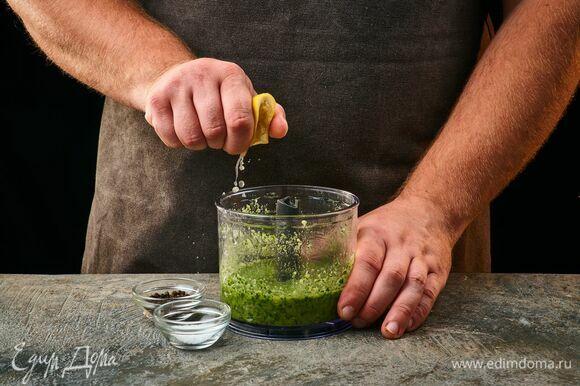 Выжмите сок из половины лимона. Приправьте солью и перцем. Измельчите блендером до однородной консистенции.