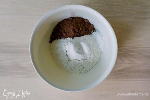 В отдельной чаше смешать муку, какао, разрыхлитель.