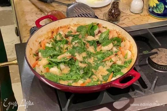 Влить к луку с помидорами сливки, выложить обжаренные креветки и перемешать, затем добавить шпинат и слегка припустить его, посыпать все петрушкой, посыпать смесью перца и снять с огня.