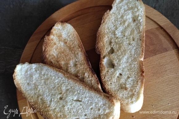 Багет нарезать ломтиками, подсушить в тостере или на сухой сковороде до золотистой хрустящей корочки. Выложить сливочную смесь на тосты, и можно подавать. Приятного аппетита!
