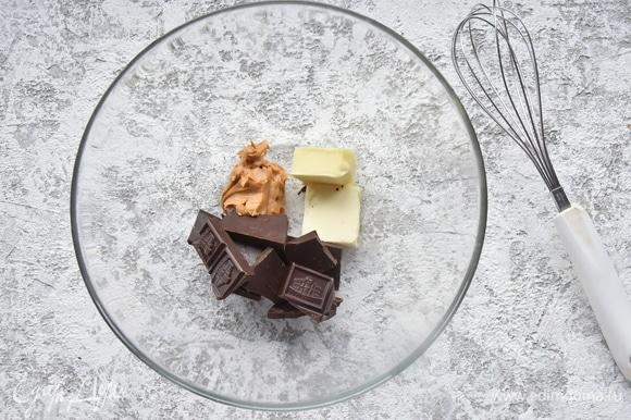 Соединить в миске шоколад, масло сливочное и арахисовую пасту. Растопить на водяной бане или импульсами в микроволновой печи. Перемешать смесь до однородности.