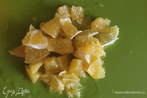 Апельсин очищаем от кожуры, по возможности убираем толстые пленки и нарезаем кубиками.
