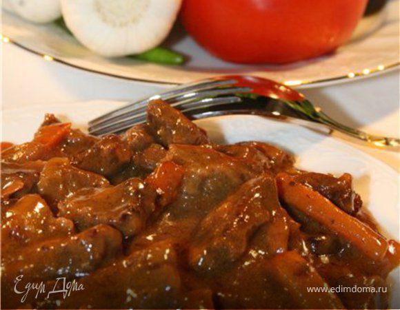 Либжэ (мясо тушеное по кабардински)