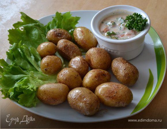 Картошечка с йогуртовой заправкой