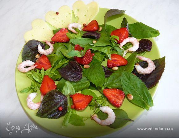 Салат с клубникой и креветками