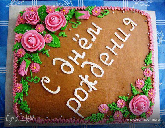 Торт для любимого!