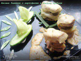 Мясные башенки с картофелем и белыми грибами