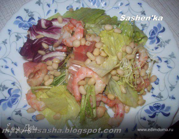 Салат со малосоленой форелью и креветками под соево-лимонным соусом