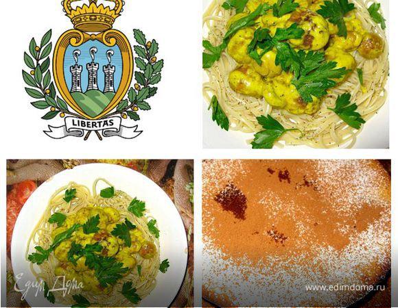 «Cena a San Marino» - Фрик-лингвини с грибами, Мини-Бустренго