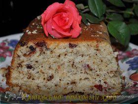 Клюквенно -ореховый хлеб
