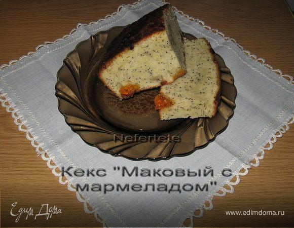 Кекс маковый с мармеладом